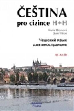 Čeština pro cizince/Češskij jazyk dlja inostrancev + CD - Karla Hronová