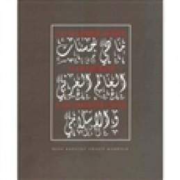 Co je dobré vědět o arabském a islámském světě - Charif Bahbouh